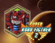 スーパーロボファイター2