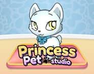 プリンセスのペットスタジオ