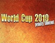 2010年ワールドカップ ペナルティー